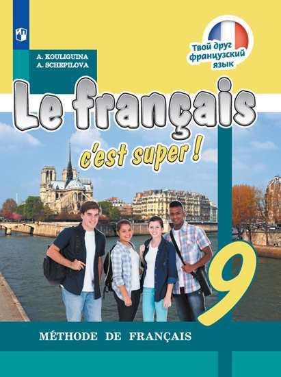 Кулигина. Французский Язык. 9 класс. Учебник.