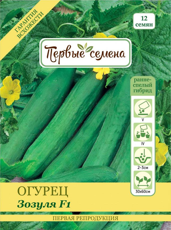 Семена овощей Первые семена Огурец Зозуля F1