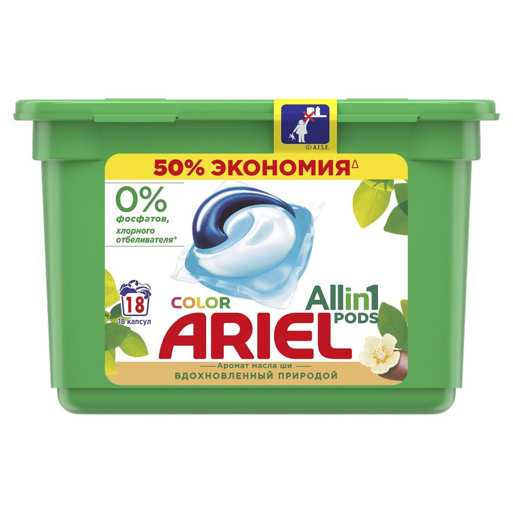 Капсулы для стирки Ariel Pods все-в-1 масло ши 18 шт
