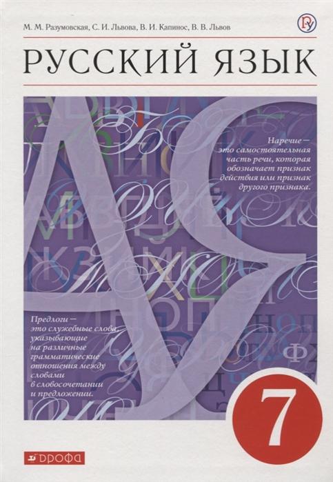 Разумовская, Русский Язык, 7 кл, Учебник, Вертикаль (Фгос)