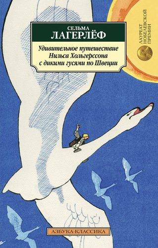 Купить Удивительное путешествие Нильса Хольгерссона с дикими гусями по Швеции, Азбука, Детская художественная литература