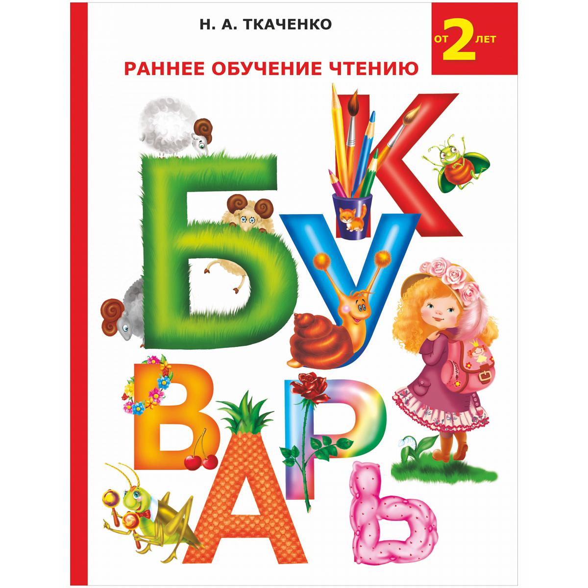 Купить Раннее Обучение Чтению, АСТ, Книги по обучению и развитию детей