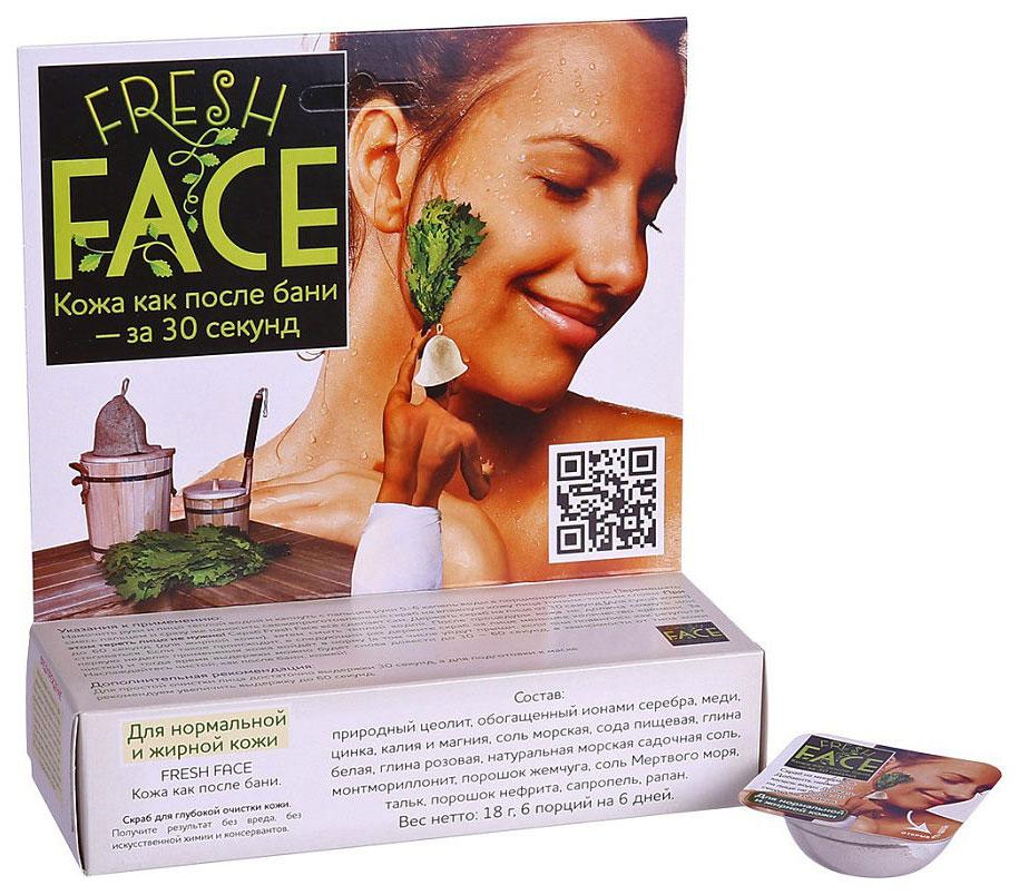 Скраб для лица Биобьюти Fresh Face Для нормальной и жирной кожи 18 г фото