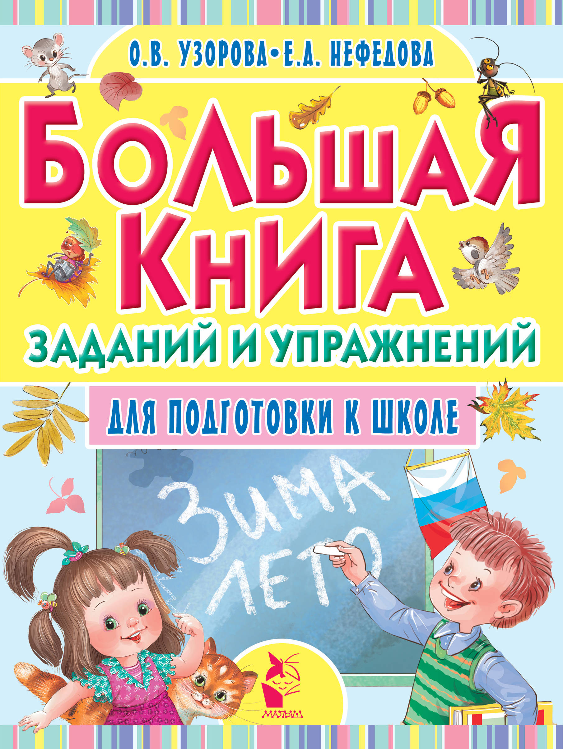 Большая книга Заданий и Упражнений для подготовки к Школе фото