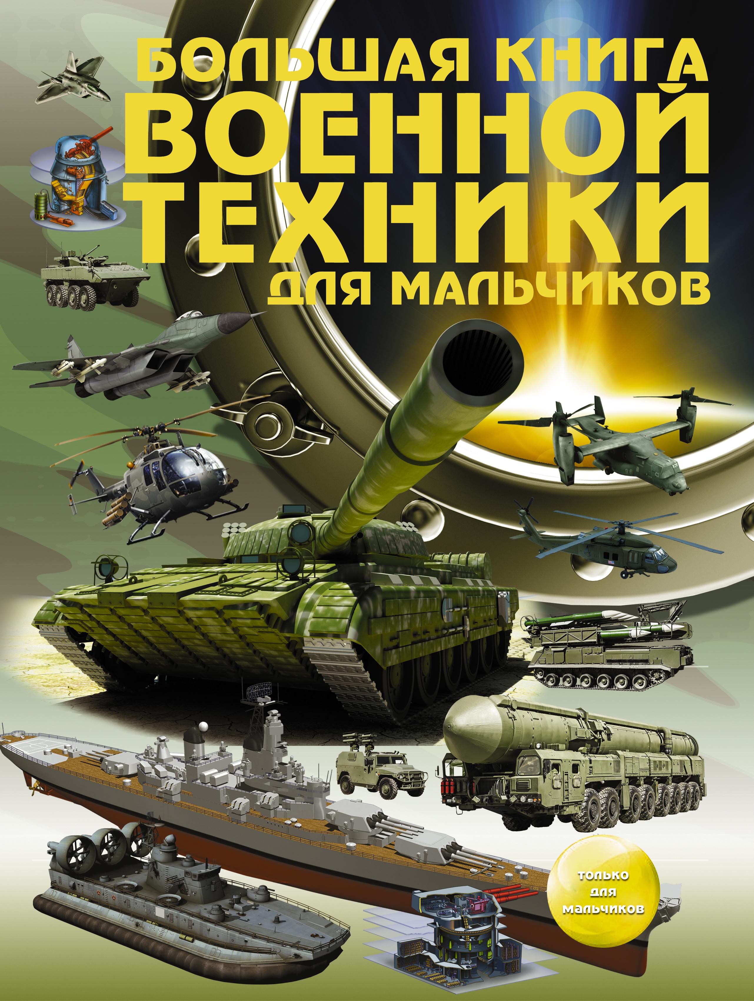 Большая книга Военной техники для Мальчиков фото