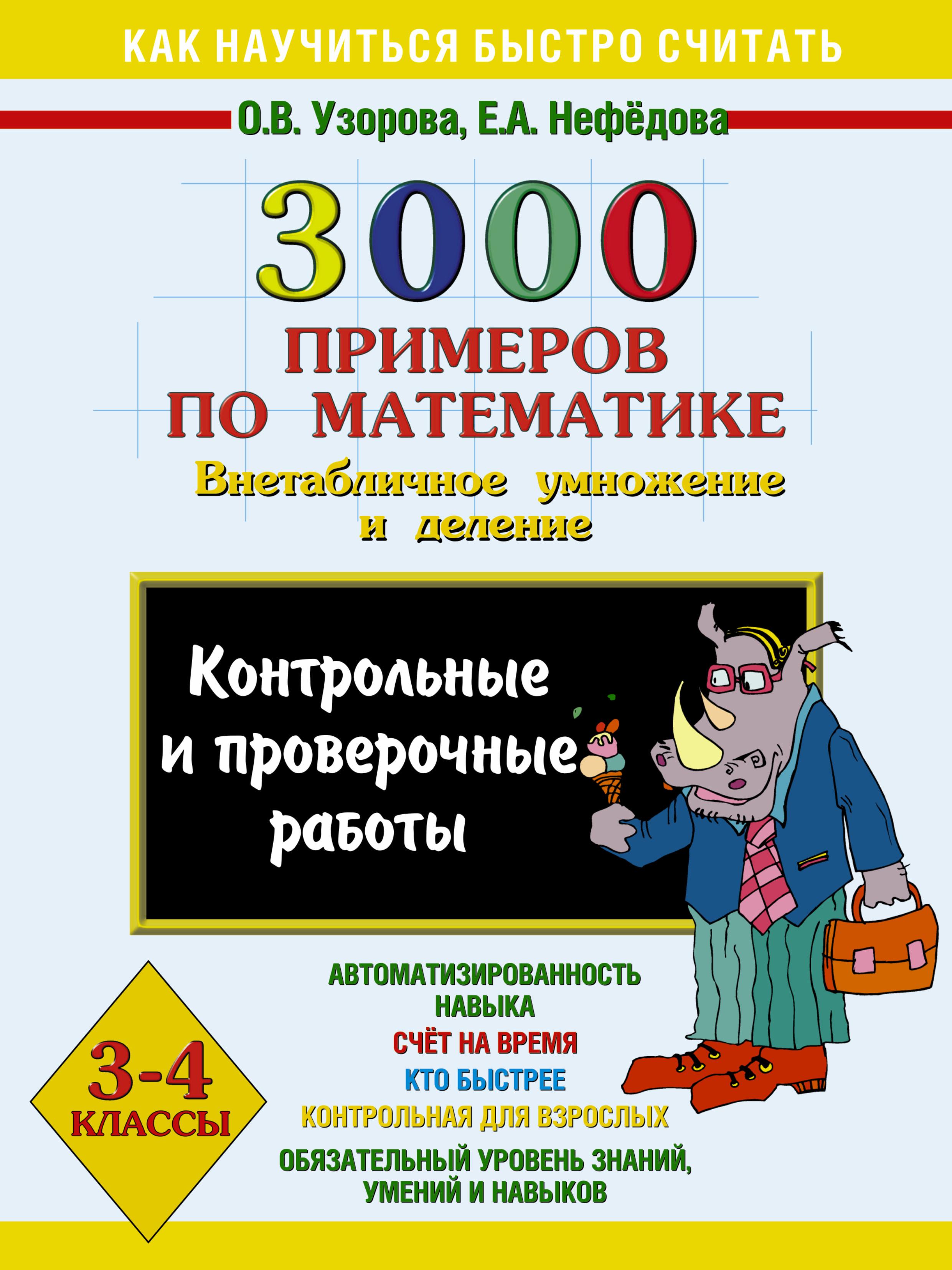 Книга 3000 примеров по Математике Внетабличное Умножение и Деление 3-4 кл.Ы, контроль...