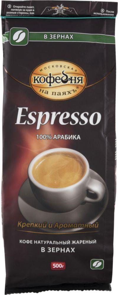 Кофе в зернах Московская кофейня на паяхъ espresso 100% арабика 500 г фото