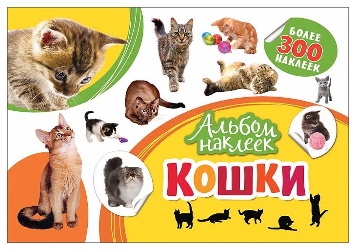 Купить Книжка С наклейками Росмэн кошки, Книги по обучению и развитию детей