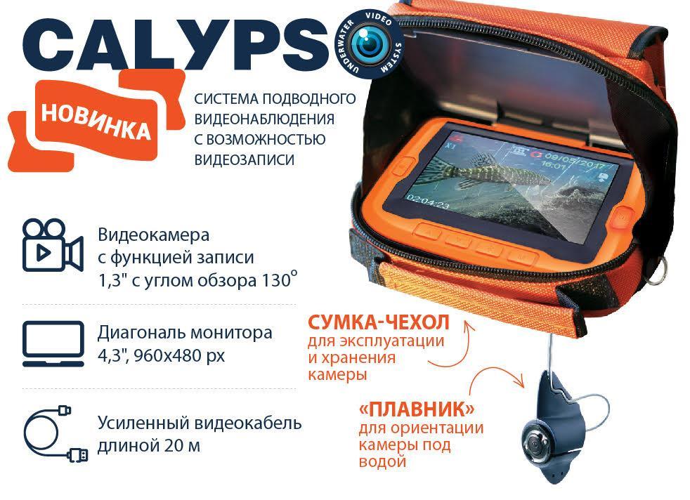 Подводная видеокамера CALYPSO UVS-03 от Camping World