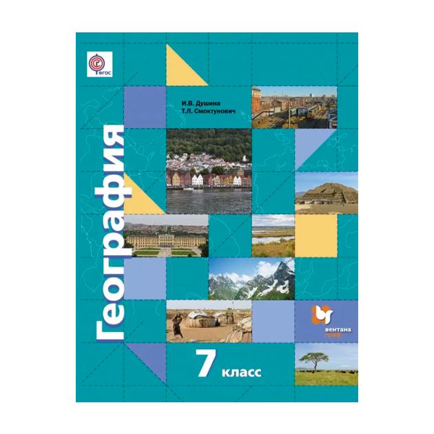 География, 7Кл, Учебник