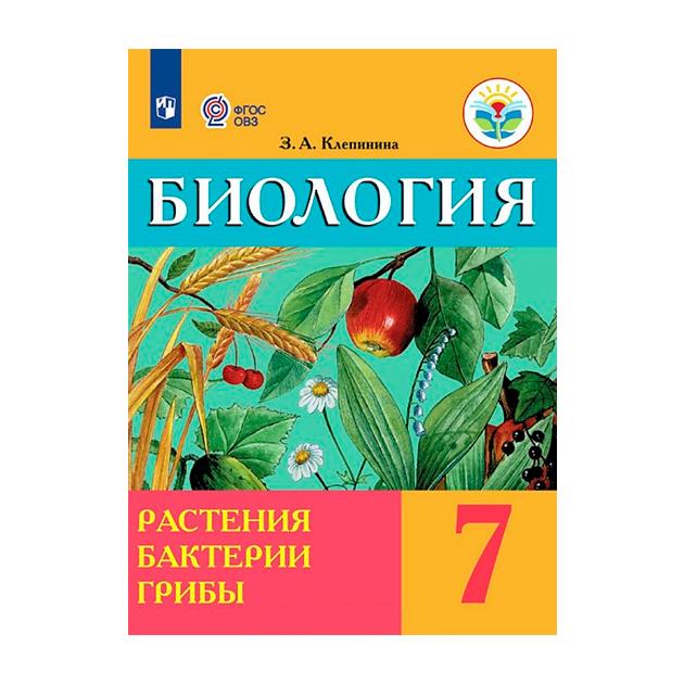 Биология. 7 класс. Растения. Бактери и Грибы. 7 класс. Учебник.