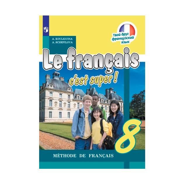 Кулигина, Французский Язык, 8 класс Учебник