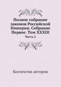Полное Собрание Законов Российской Импери и Собрание первое. том Xxxiii по цене 1 721