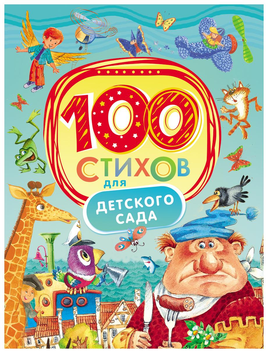 Купить Книга 100 Стихов для Детского Сада, Росмэн, Стихи для детей