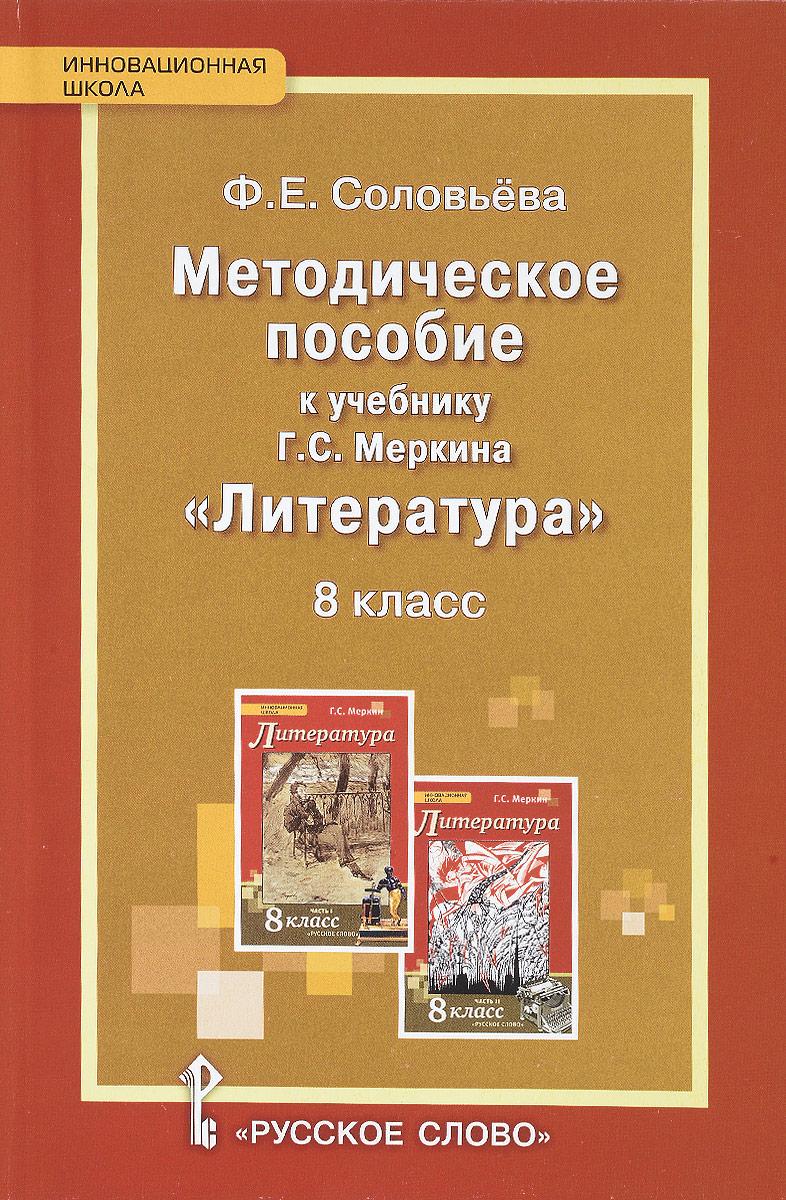 Соловьева, литература, 8 кл, Методическое пособие (Фгос)
