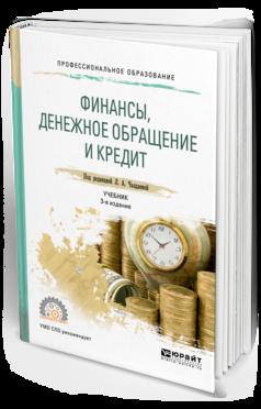 Финансы, Денежное Обращение и кредит 3-е Изд. Учебник для СПО