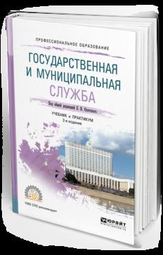 Учебник и практикум Государственная и Муниципальная Служба 2-е Изд.
