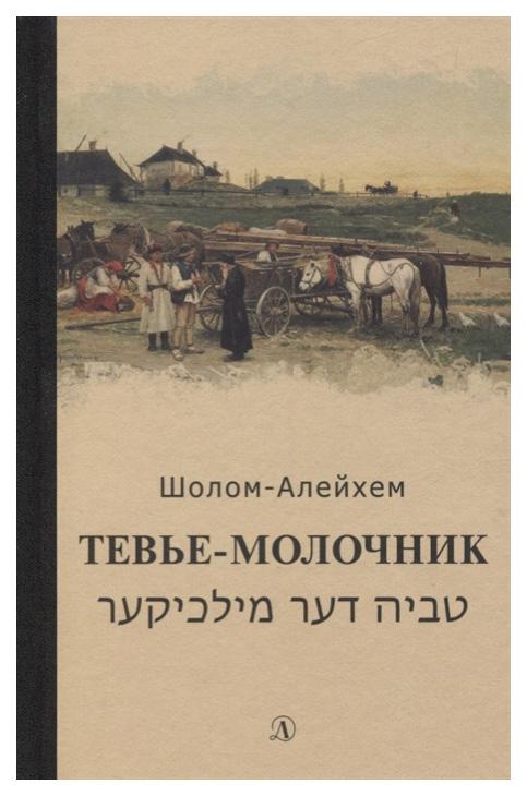 Тевье-Молочник