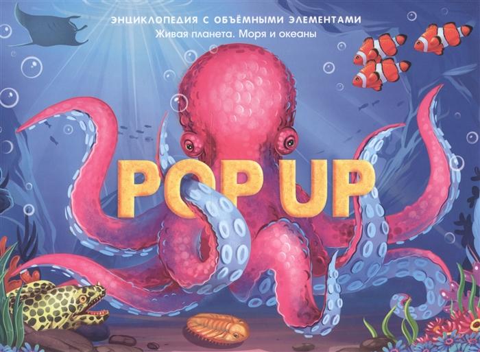 Книжка панорамка. Энциклопедия POP UP. Живая планета.