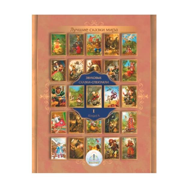 Лучшие Сказки Мира. книга 1: Звуковые Сказки-Спектакли