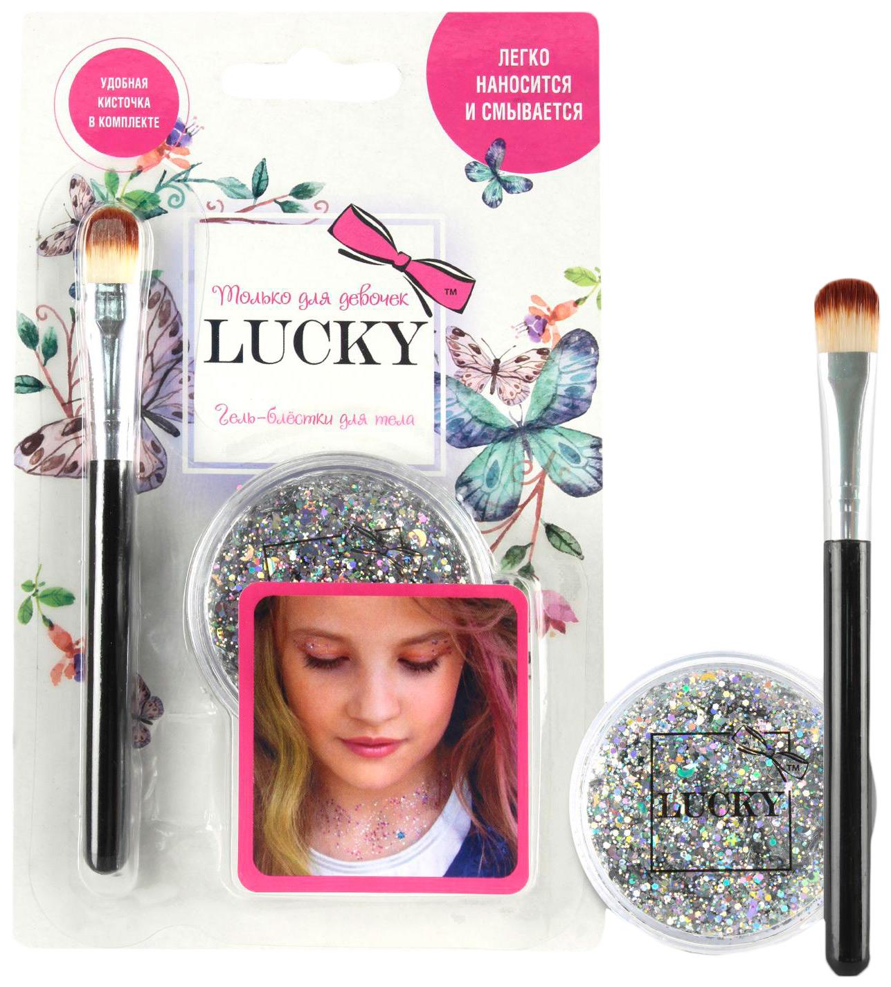 Купить Гель-блестки для тела и лица Lucky Только для девочек, цвет серебряный, Наборы детской косметики