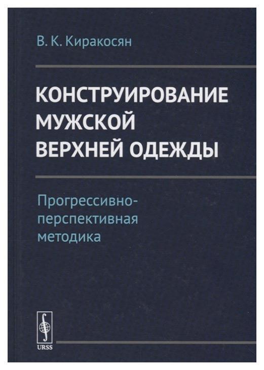 Книга URSS Конструирование мужской верхней одежды. Прогрессивно-перспективная методика