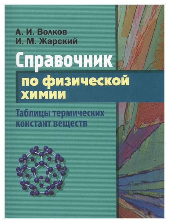 Книга Книжный дом. Справочник по физической химии. Таблицы термических констант веществ