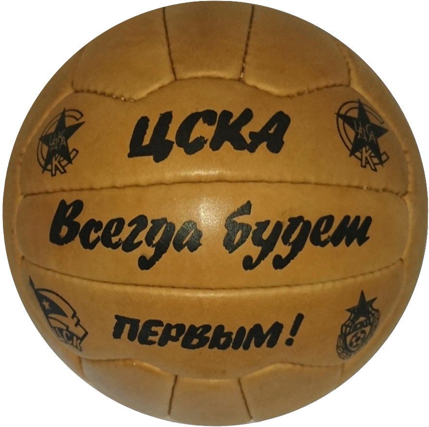 Сувенирный мяч ПФК ЦСКА Москва коричневый фото