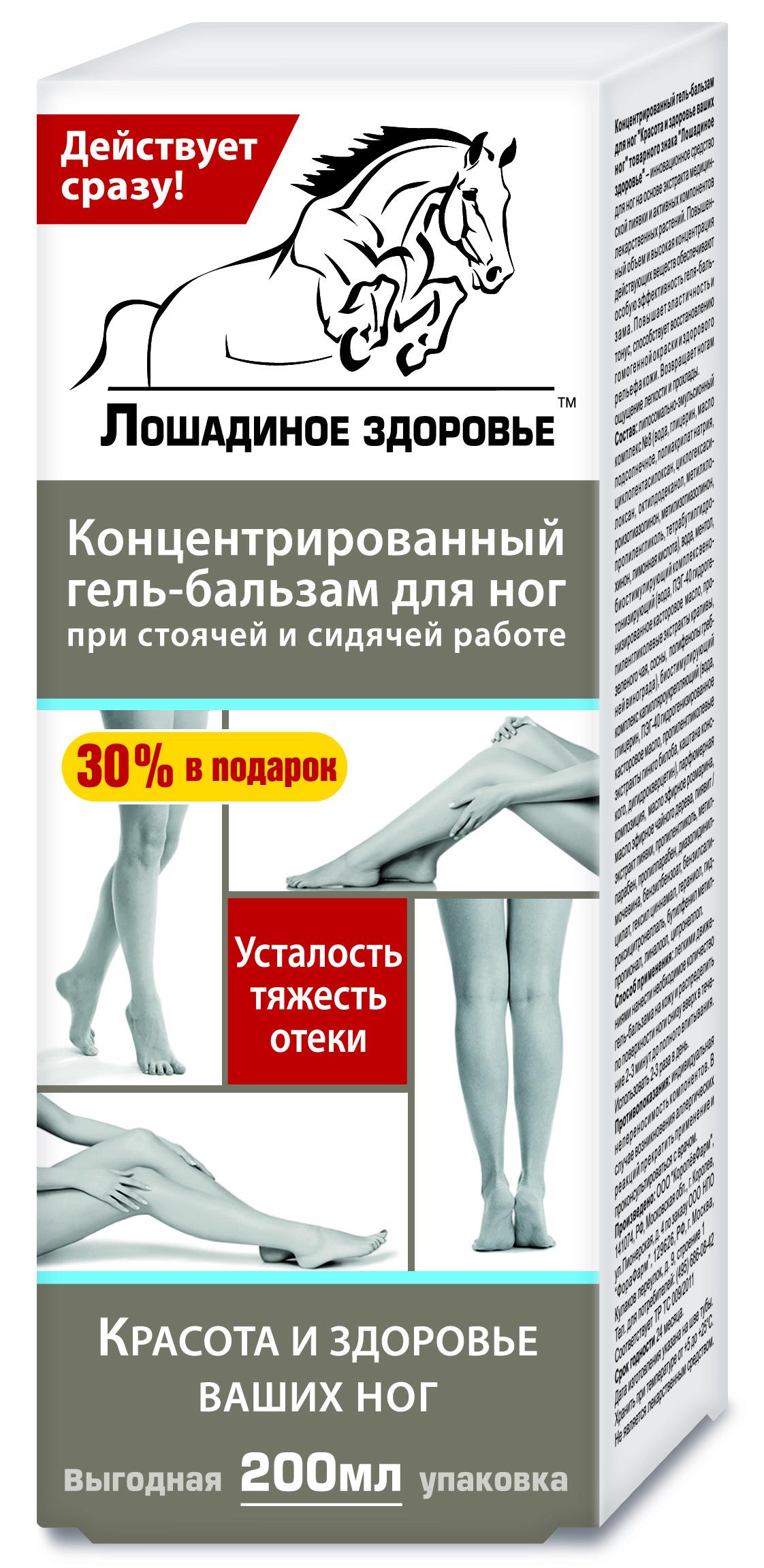 Гель бальзам для ног Лошадиное здоровье