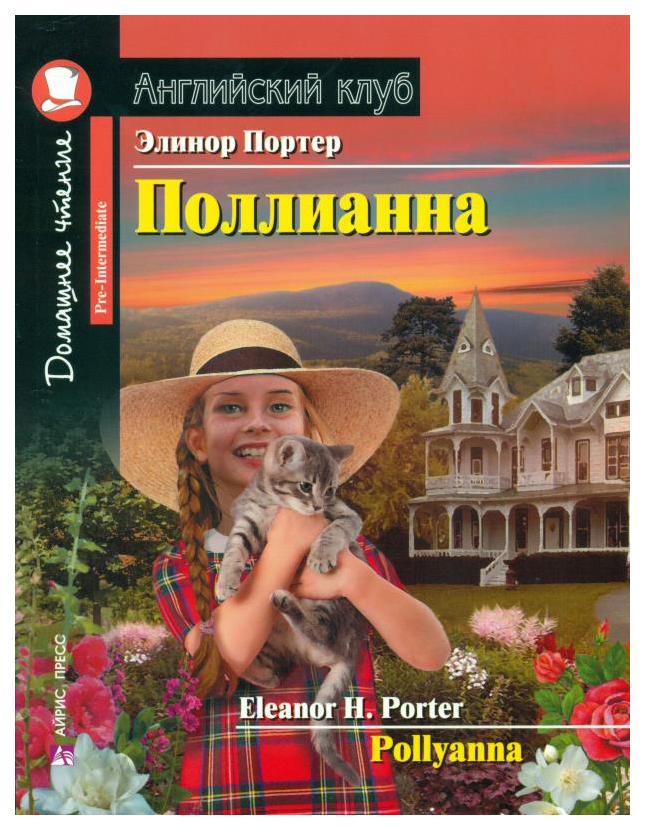 Книга Айрис Пресс портер Э. поллианна. Домашнее