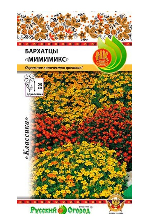 Семена Бархатцы Мимимикс, 0,1 г Русский огород фото