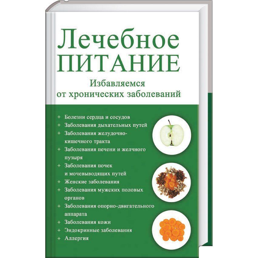 Полезные диеты книги