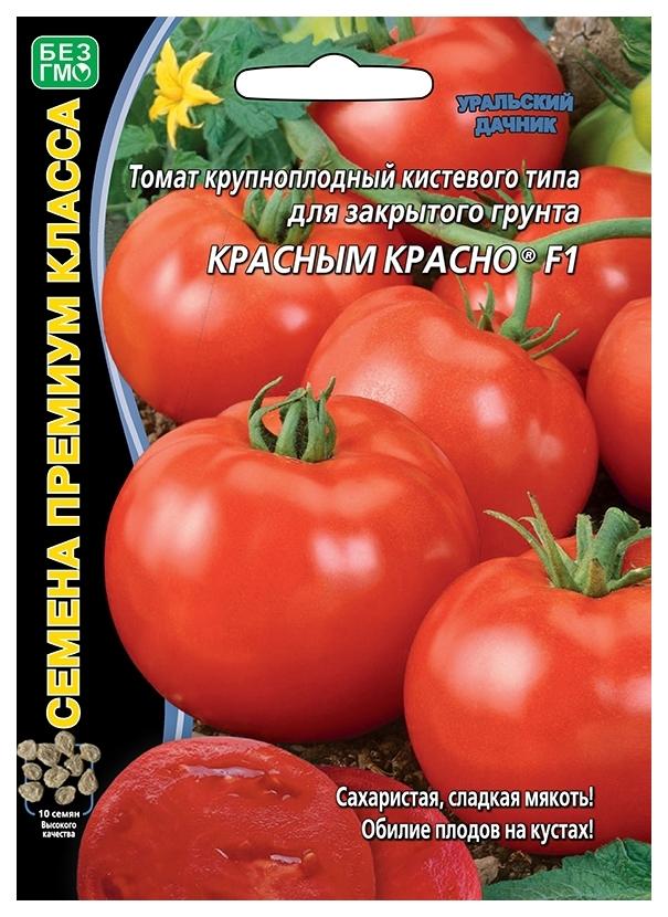 Семена Томат Красным Красно F1, 6 шт, Уральский