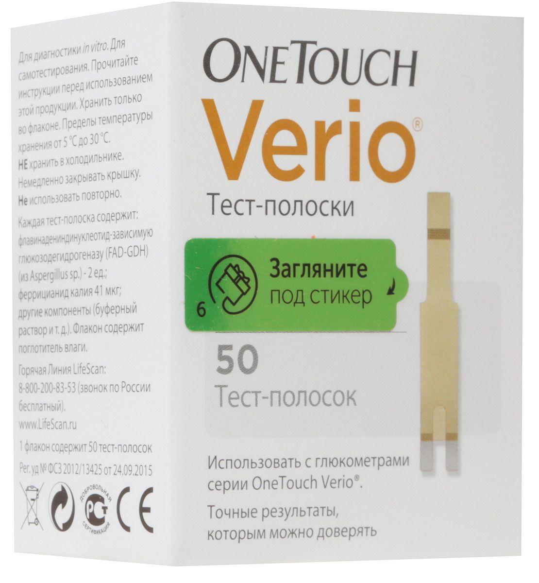 Купить Тест-полоски для глюкометра OneTouch Verio, для измерения уровня глюкозы, 50 шт.