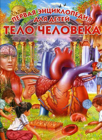 Тело Человека. первая Энциклопедия для Детей