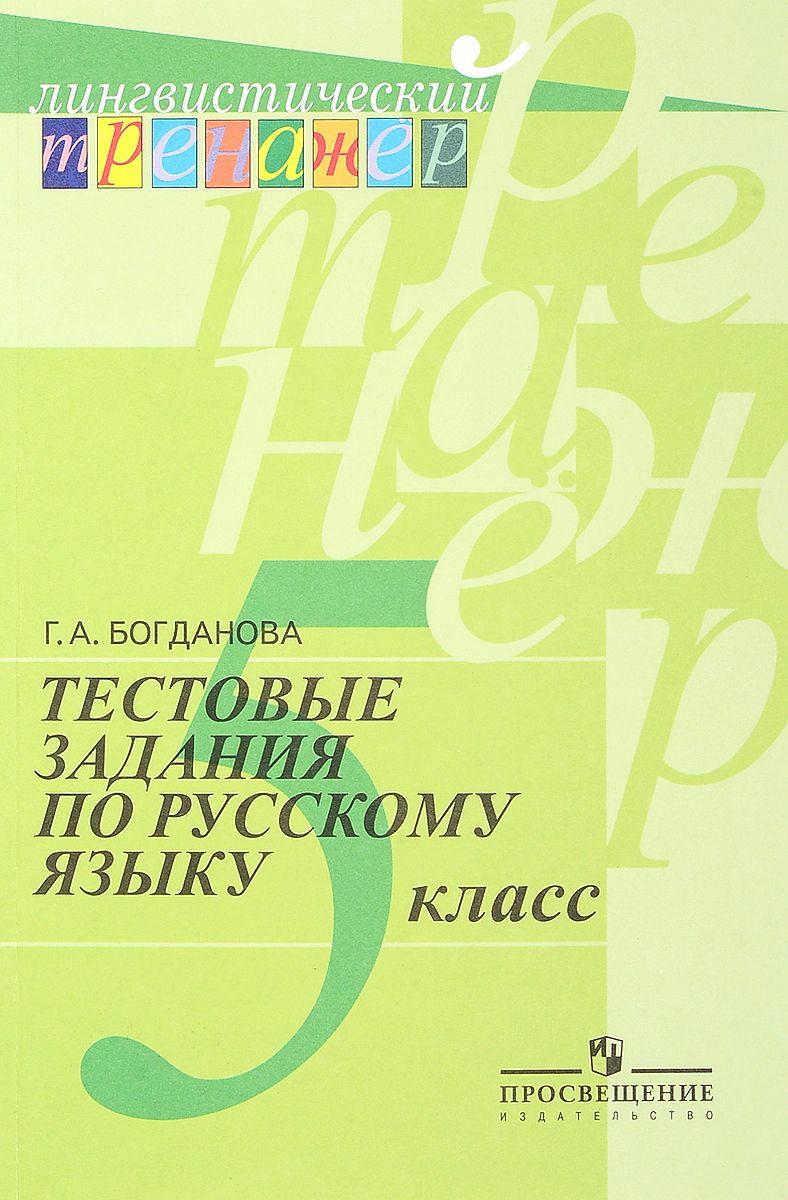 Богданова, Русский Язык, тестовые Задания, 5 класс (Сер, лингвистический тренажер)