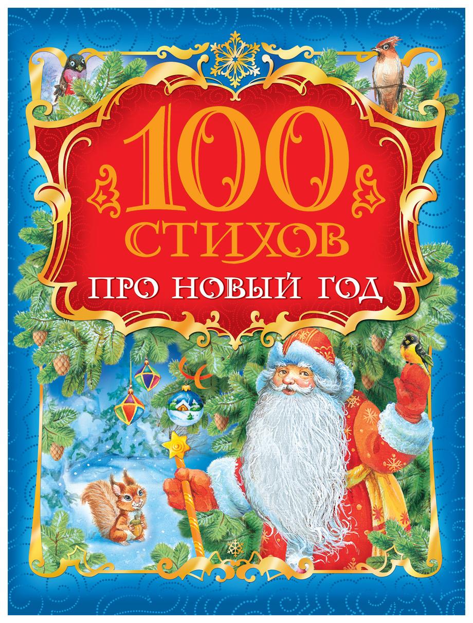 Купить Росмэн книга 100 Стихов про Новый Год Росмэн 28090, Стихи для детей