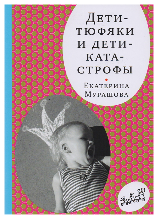 Самокат Дети-Тюфяки и Дети-Катастрофы, Мурашова Е.Самокат для Родителей фото