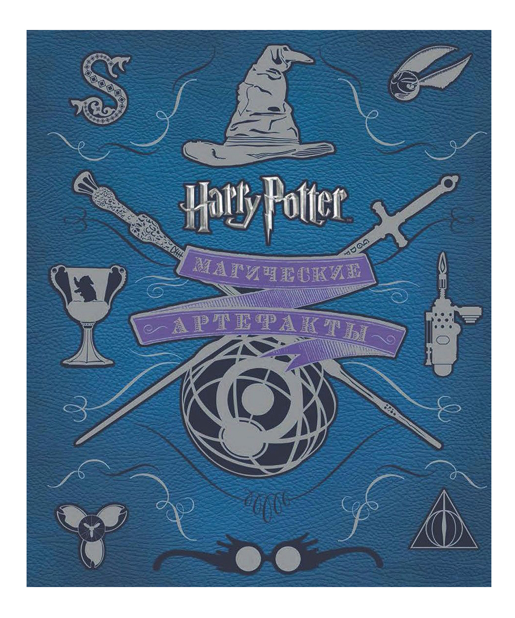 Купить Гарри поттер. Магические Артефакты, Росмэн, Детские фэнтези и фантастика