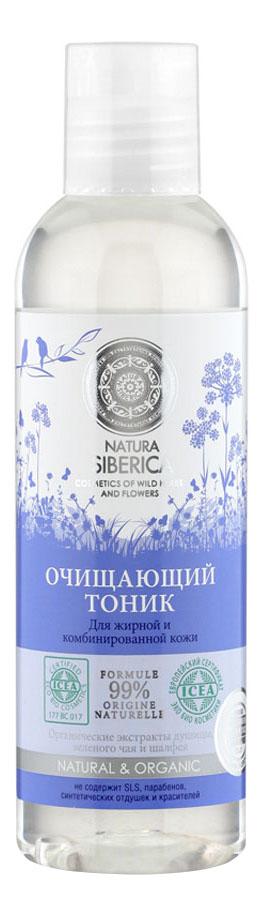 Купить Тоник для лица NATURA SIBERICA Очищающий 200 мл, Очищающий тоник для жирной и комбинированной кожи