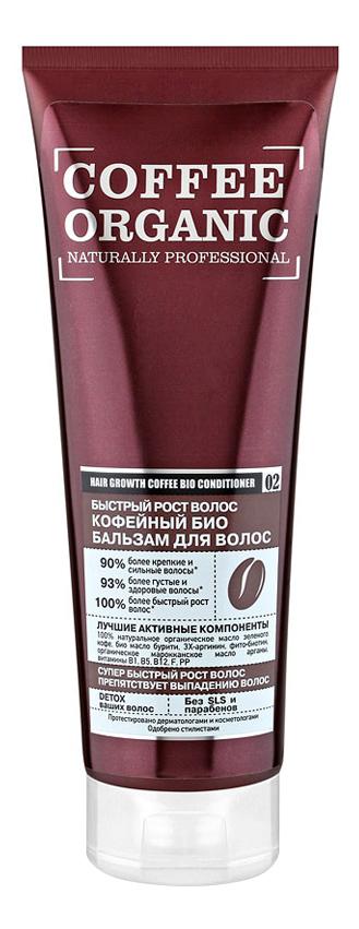 Бальзам для волос Organic Shop Кофейный 250 мл