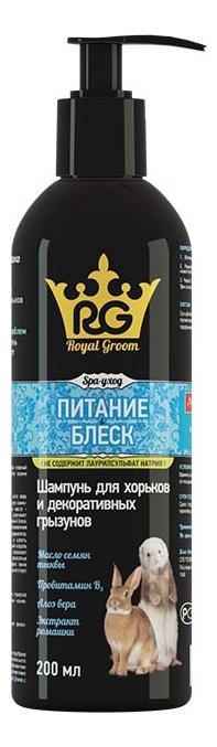Royal Groom Шампунь Питание и Блеск для хорьков и грызунов, 200 мл