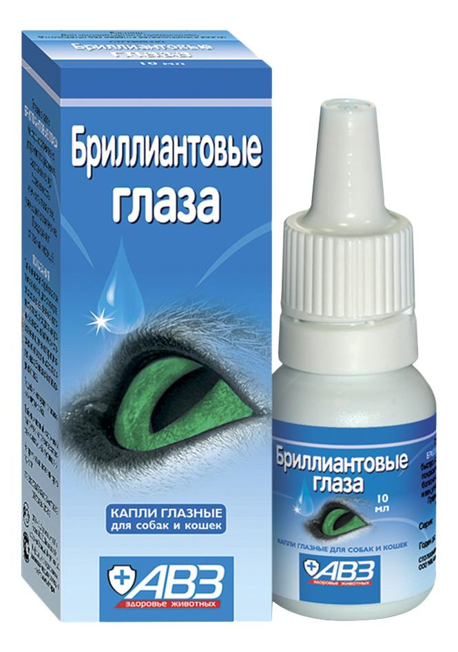 АВЗ Бриллиантовые Глаза капли глазные для собак и кошек, 10 мл