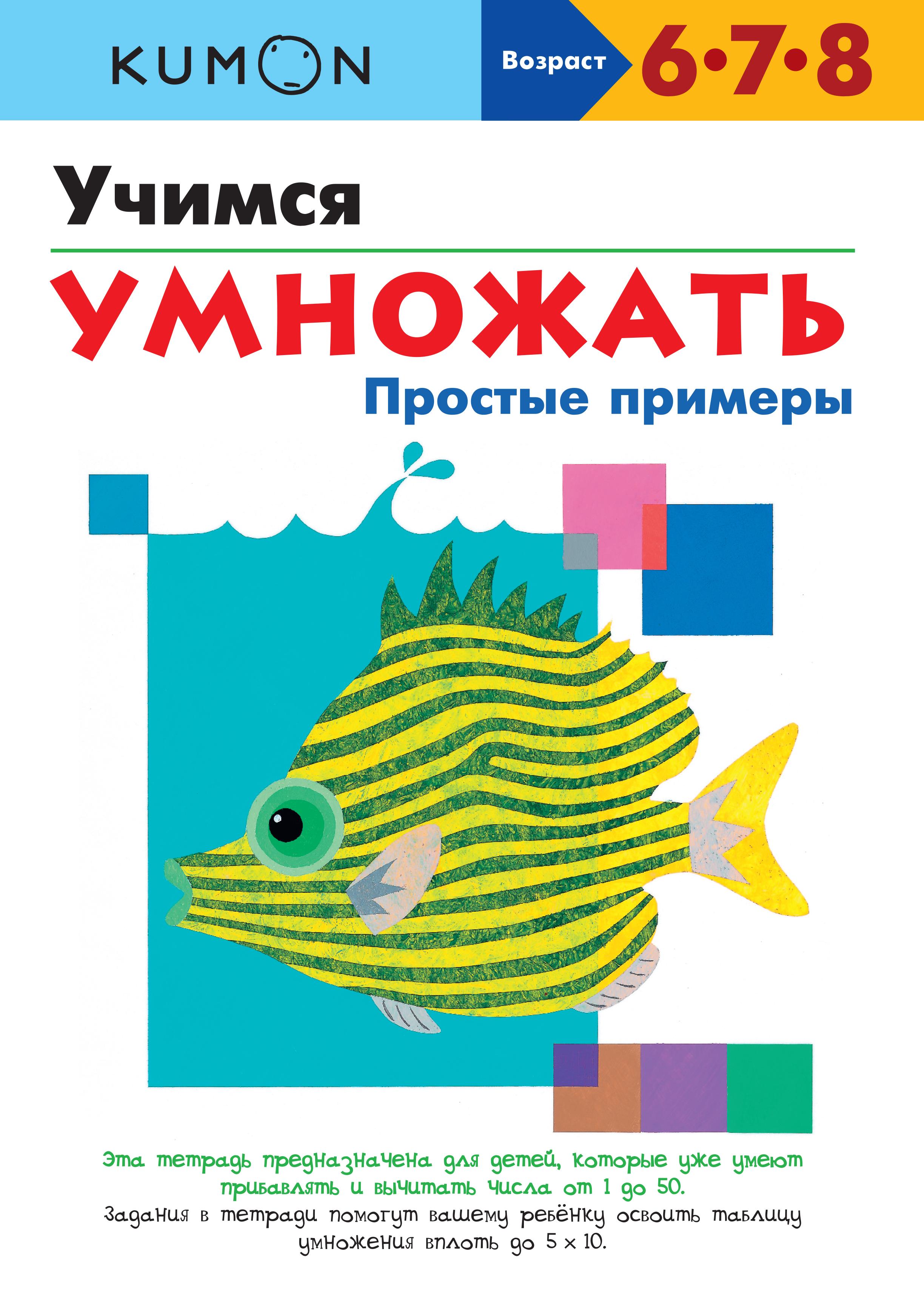 Купить Kumon. Учимся Умножать. простые примеры, Манн, Иванов и Фербер, Книги по обучению и развитию детей