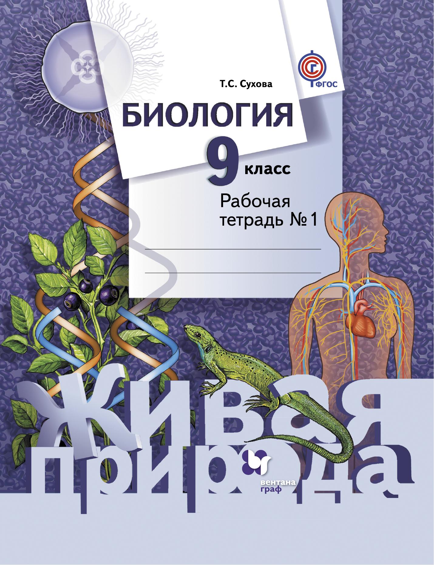 Биология, 9 класс Рабочая тетрадь № 1