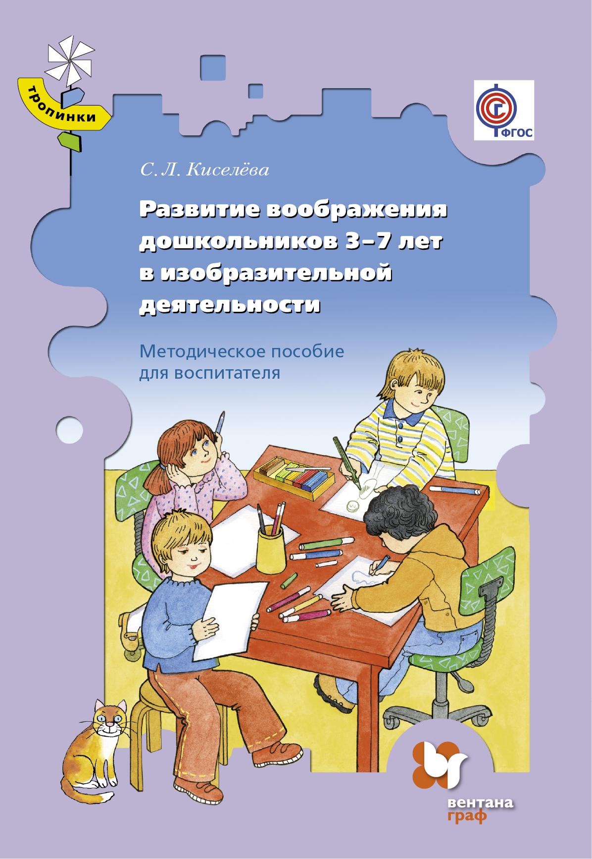 Развитие Воображения Дошкольников 3–7 лет В Изобразительной Деятельност и Методическое...