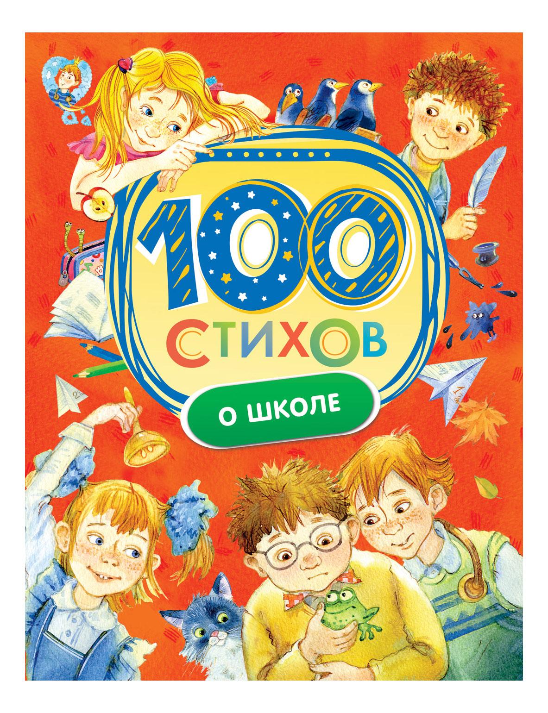 Книга 100 Стихов о Школе фото