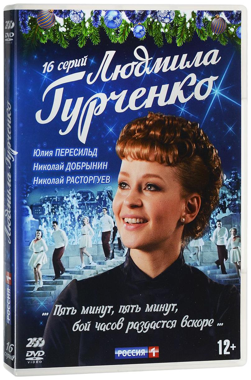 Людмила Гурченко. 16 серий