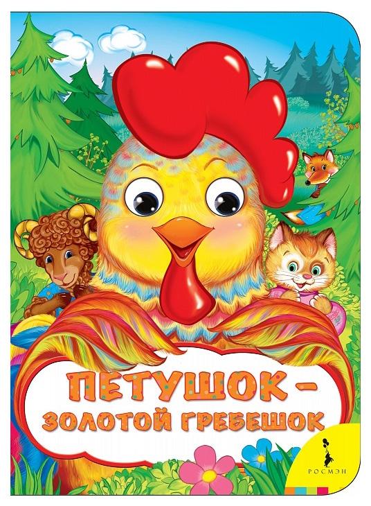 Купить Книжка-игрушка Росмэн Веселые глазки «Петушок - золотой гребешок», Книги по обучению и развитию детей