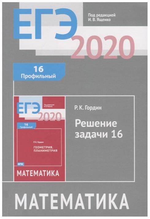 Егэ 2020. Математика. Решение Задачи 16. (Профильный Уровень). (Фгос). Гордин.